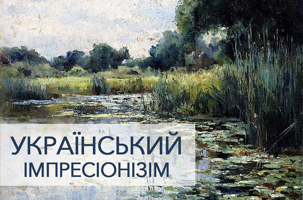 Український імпресіонізм. Наш аналог Мунка та Моне.