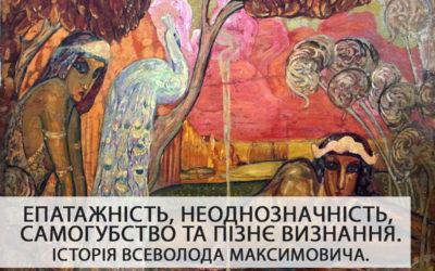 Про епатажність, неоднозначність, самогубство та пізнє визнання. Історія Всеволода Максимовича.