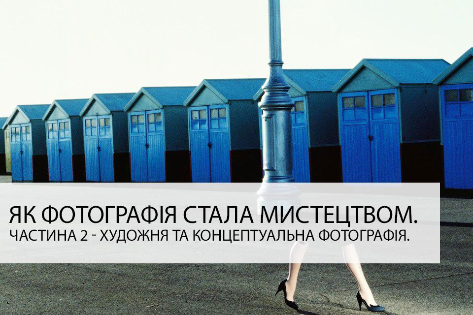 Як фотографія стала мистецтвом. Частина 2 – Художня фотографія та концептуальна зйомка.