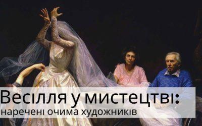 Весілля у мистецтві: наречені очима художників