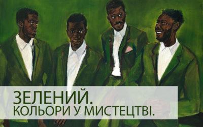 Кольори у мистецтві: зелений.