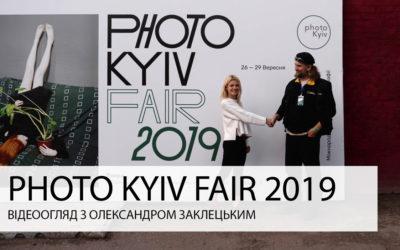 """""""Photo Kyiv Fair 2019"""". Відеоогляд з Олександром Заклецьким."""