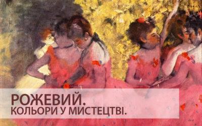 Кольори у мистецтві: рожевий