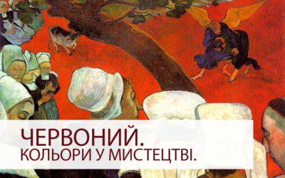 Кольори у мистецтві: червоний