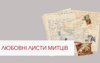 Любовні листи митців