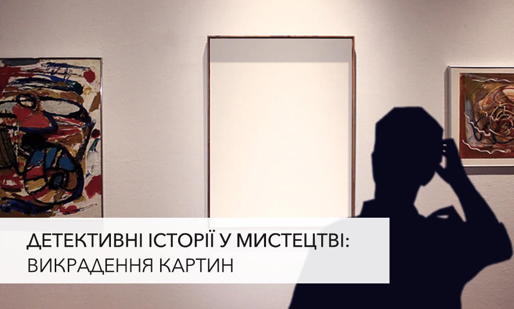 Детективні історії у мистецтві: викрадення картин.