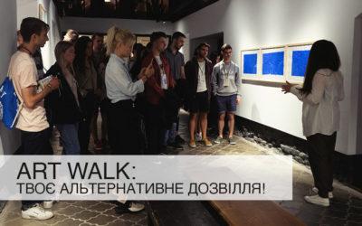 ART WALK: твоє альтернативне дозвілля!