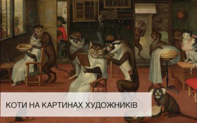 Коти у мистецтві