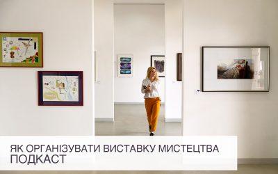 Як організувати виставку мистецтва: подкаст