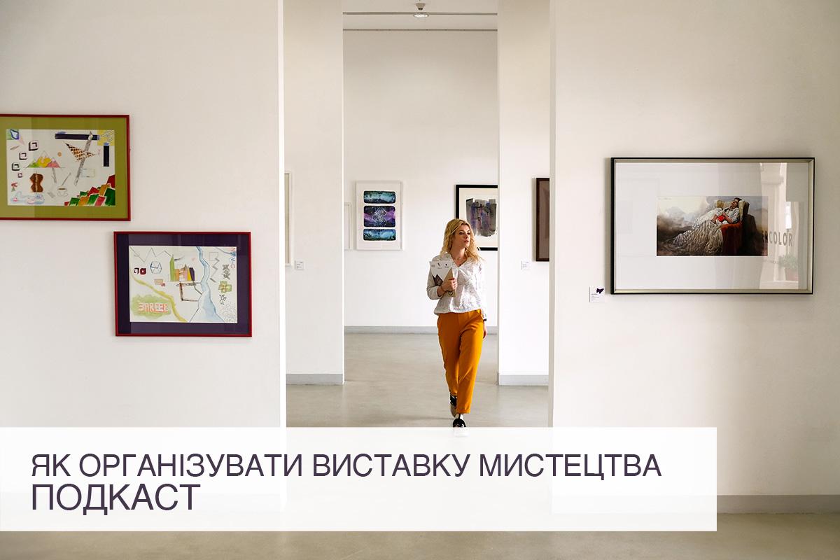 Як організувати виставку мистецтва: