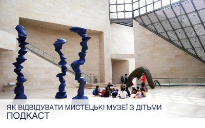 Подкаст: Як відвідувати мистецькі музеї з дітьми