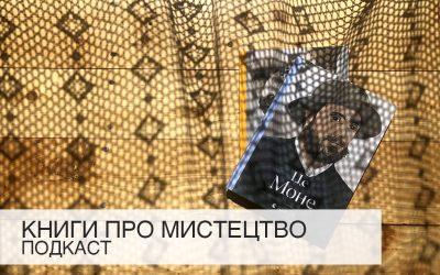 Книги про мистецтво українською мовою: подкаст.