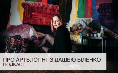 Про артблогінг з Дашею Біленко. Подкаст.