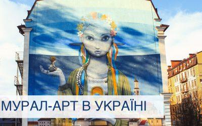 Мурал-арт в Україні