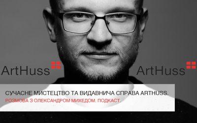 Сучасне мистецтво та видавнича справа ArtHuss. Розмова з Олександром Михедом.