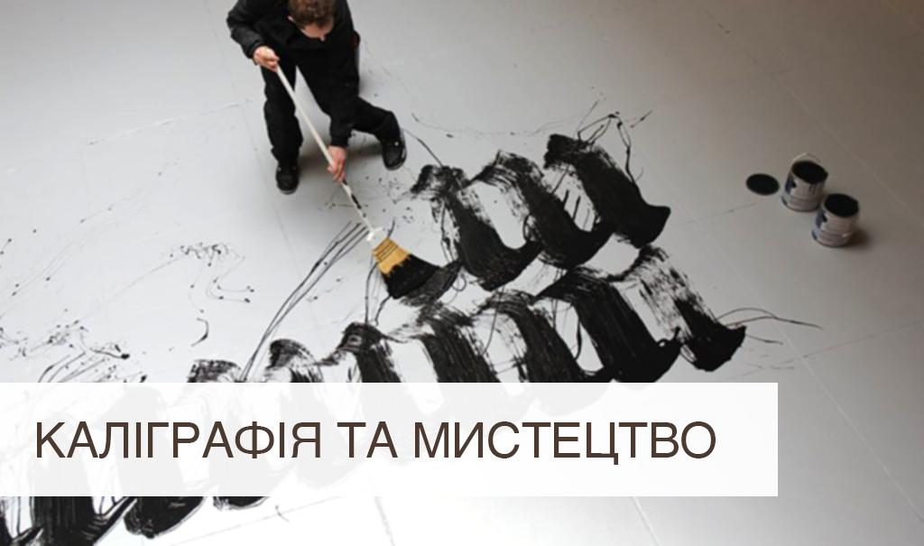 Каліграфія та мистецтво