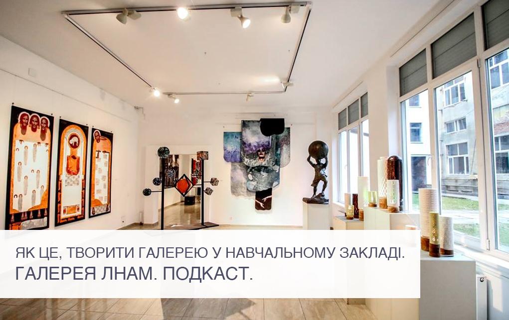 галерея ЛНАМ