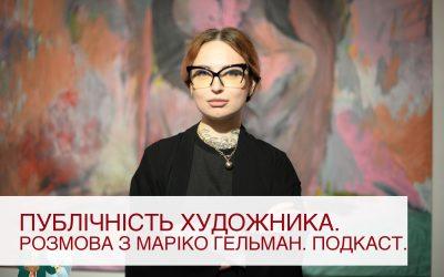 Публічність художника. Розмова з Маріко Гельман.