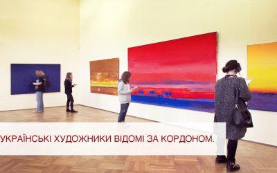 Українські художники відомі за кордоном.