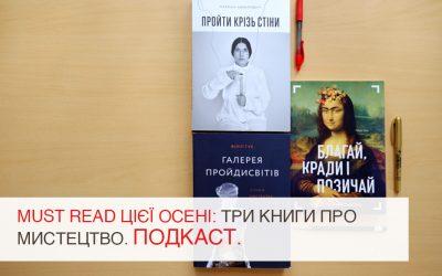 Must read цієї осені: три книги про мистецтво.