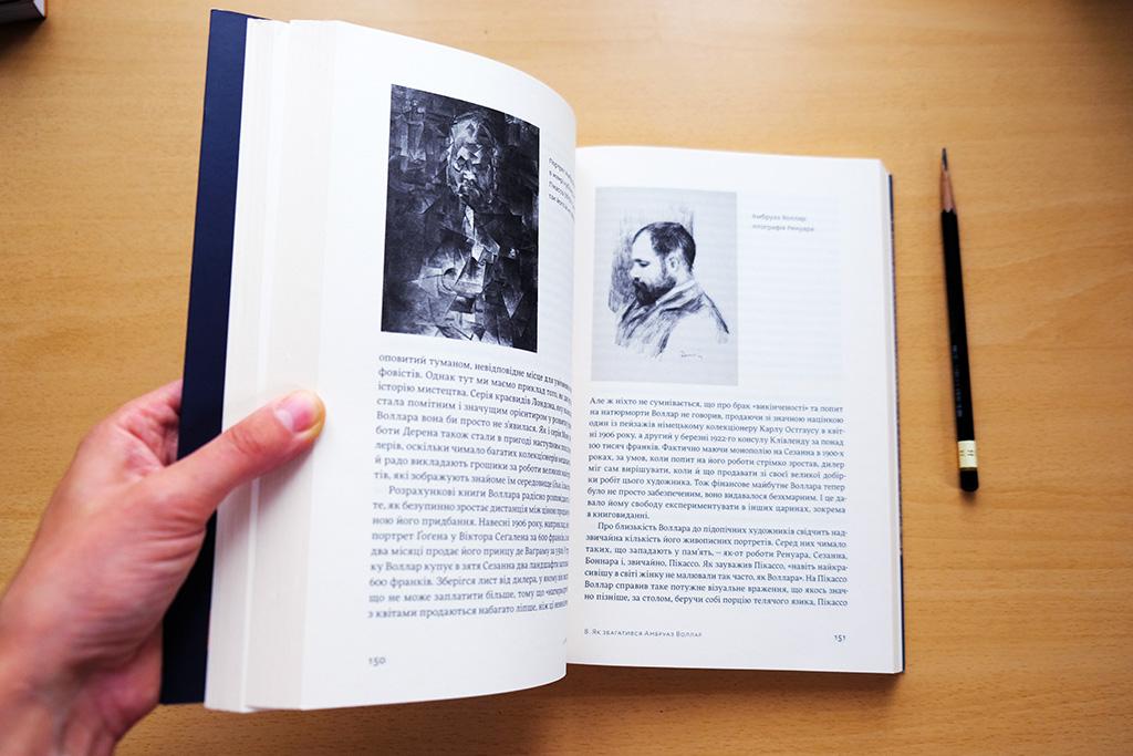 книги про мистецтво