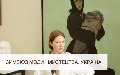 Симбіоз моди і мистецтва. Україна. Частина 2.