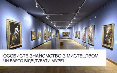 Особисте знайомство з мистецтвом. Чи варто відвідувати музеї.