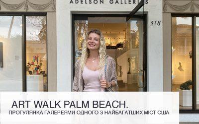 Art Walk Palm Beach. Прогулянка галереями одного з найбагатших міст США.