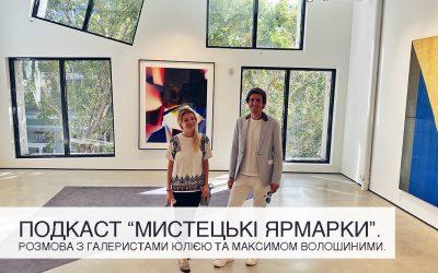 Подкаст: Мистецькі ярмарки. Розмова з галеристами Юлією та Максимом Волошиними.