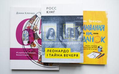 Три книги про мистецтво, які рекомендуємо прочитати. Подкаст.