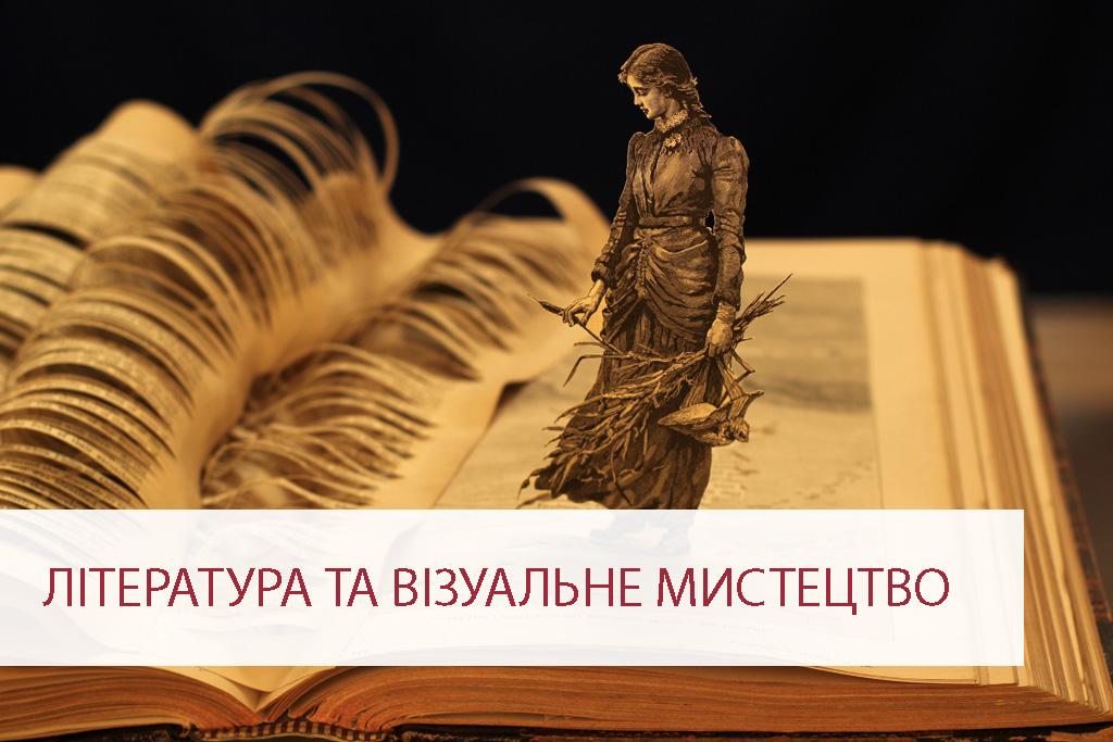 література та мистецтво